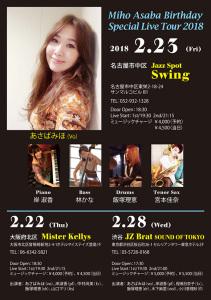 Nagoya_2-23_Swing