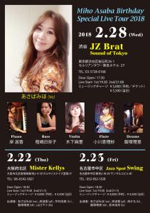 Tokyo_2-28_JZBrat