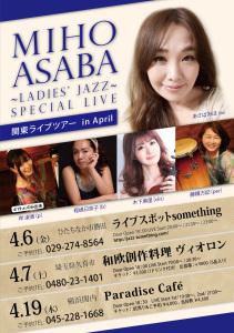 tour_april